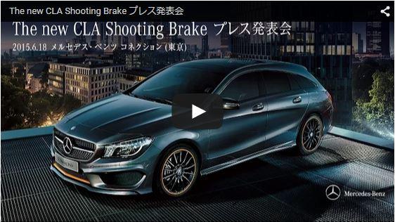 The new CLA Shooting Brake