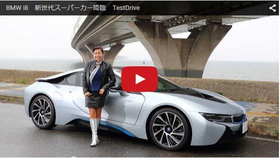 BMW i8 試乗インプレッション