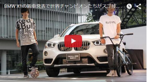 BMW x1 発表会