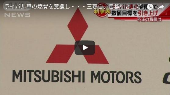 ライバル車の燃費を意識し・・・三菱自、目標引き上げか 16 04 26 YouTube