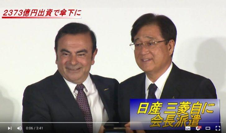 日産、三菱自に会長派遣 2373億円出資で傘下に YouTube
