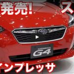 スバル「新型インプレッサ2016」実車解説ムービー【LOVECARS篇】