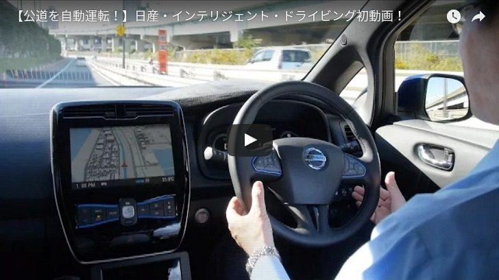 日産「自動運転技術プロパイロット」走行映像