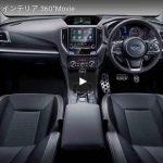 スバル「新型インプレッサ」公式360°インテリア体感映像を公開!