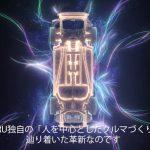 新型インプレッサ:スバルグローバルプラットフォーム【テクノロジー篇】