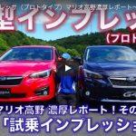 スバル「新型インプレッサ」試乗インプレッション【マリオ高野篇】