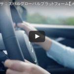 スバル「新型インプレッサ」;スバルグローバルプラットフォーム【メリット篇】