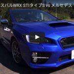 スバル「WRX STI タイプS」vs ベンツ「CLA 45AMG」比較試乗インプレッション!【清水和夫篇】