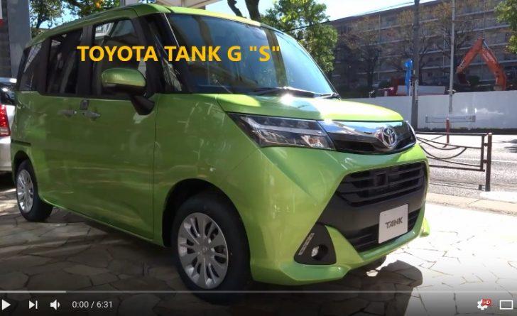 toyota-new-tank-g-s%e5%b1%95%e7%a4%ba%e8%bb%8a%e6%92%ae%e5%bd%b1%ef%bc%81-youtube