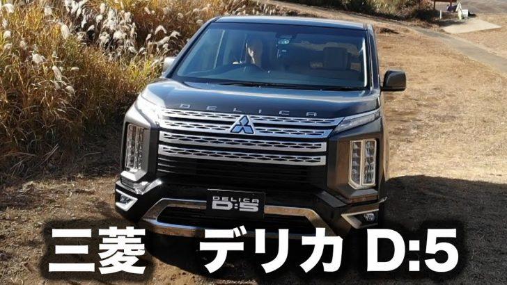 三菱「新型デリカD5」試乗:弱点がないんじゃ?【まるも亜希子 ...
