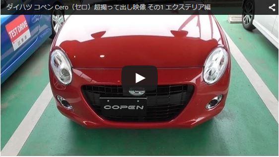 コペンセロ 実車動画