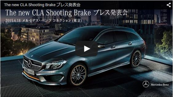 The new CLA Shooting Brake