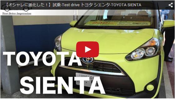 トヨタ シエンタHV 試乗インプレッション