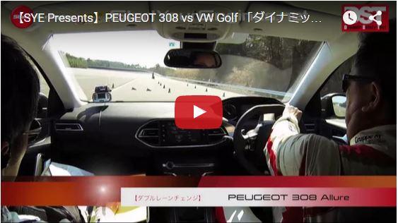 清水和夫 プジョー308 vs VWゴルフ