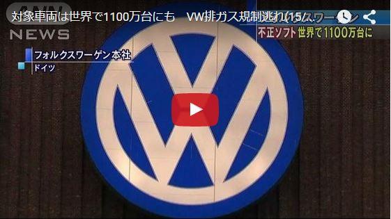 VW ディーゼル不正問題