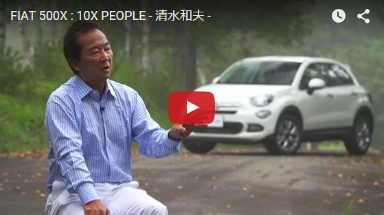 FIAT500X 清水和夫篇