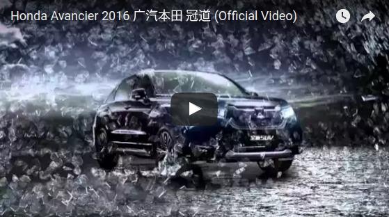 Honda Avancier 2016 广汽本田 冠道 Official Video YouTube