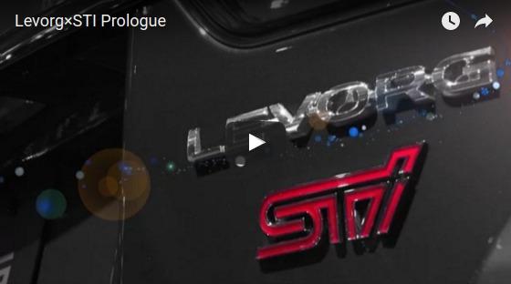 Levorg×STI Prologue YouTube