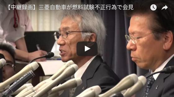 【中継録画】三菱自動車が燃料試験不正行為で会見 YouTube