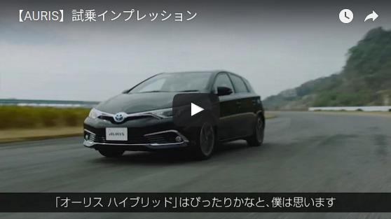 【AURIS】試乗インプレッション YouTube