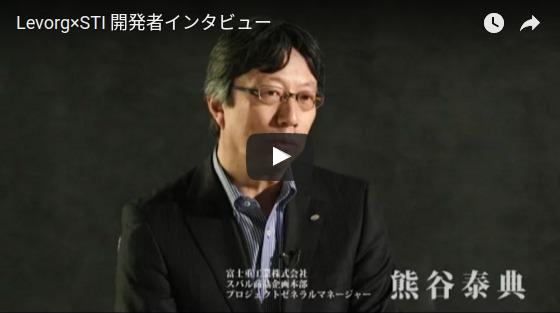 Levorg×STI 開発者インタビュー YouTube