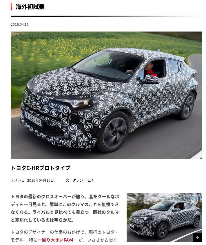 トヨタC HRプロトタイプ 初試乗 オートカー・デジタル AUTOCAR DIGITAL