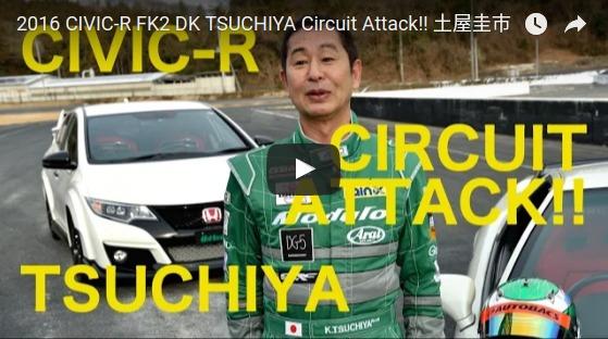 2016 CIVIC R FK2 DK TSUCHIYA Circuit Attack 土屋圭市 YouTube