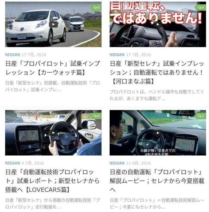 自動運転 最新自動車動画ニュース NEWCAR MOVIE