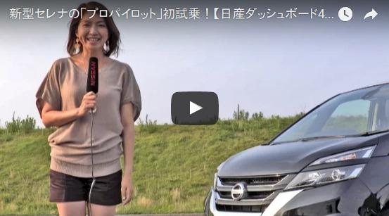 新型セレナの「プロパイロット」初試乗!【日産ダッシュボード43号】