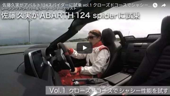 abarth-124spider-sato