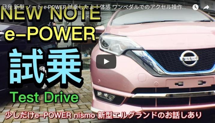 nissan-note-e-power-testdrive